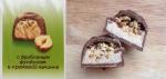 Шоколадные конфеты Alpen Gold с дробленным фундуком в кремовой начинке