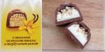 Шоколадные конфеты Alpen Gold с начинкой со вкусом ванили и воздушным рисом