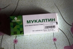 мукалтин упаковка