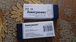 Амигренин упаковка