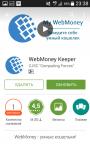 Приложение Webmoney.