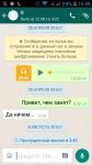 Чат с пользователем приложения