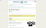 Вебмани логин и пароль