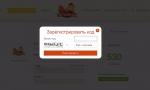 Акция Петелинка приглашает в Прованс: добавить код