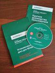 Касперский 2014 года: установочный диск, краткое руководство.