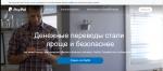 Платежная система PayPal Главная страница