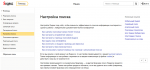 Поддержка Яндекс по поиску