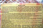 Состав и способ применения восковых полосок Deep depil Floresan с ромашкой, для чувствительной кожи