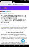 Суверенный интернет на Урале...