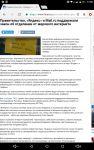 Яндекс и Маил.ру поддержали суверенный интернет.