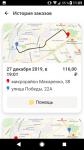 Приложение Яндекс такси