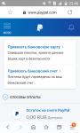 Обзор условия для совершения оперпций на PayPal