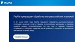 Прекращение внутрироссийских платежей на PayPal