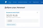 Остаток средств на PayPal