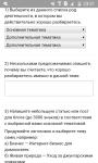 Скрин обзора тем для экзамена