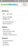 Скрин обзора личного профиля на сайте contentmonster