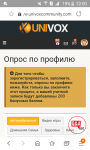 Интерфейс сайта univoxcommunity.com