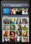 Приложение Badoo для iPhone - поиск людей, которые рядом