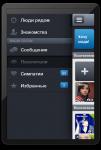 Приложение Badoo для iPhone - главное меню