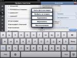 Приложение Вконтакте для iPad - личные сообщения