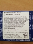 Печенье с молочным шоколадом Bahlsen (этикетка и состав)