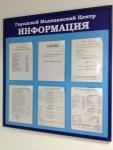 Информация на стенде медицинского центра в Крылатском
