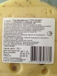 Состав сыра Grunlander Barlauch с чесноком и зеленью