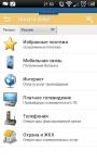 WebMoney Keeper Mobile - услуги для оплаты
