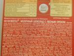 Nestle с лесным орехом - состав