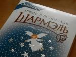 """Зефир в шоколаде """"Шармэль"""" классический - праздничная упаковка"""