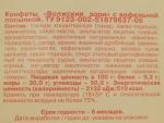 """Шоколадные конфеты """"Волжские зори"""" - состав"""