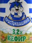 """Кефир """"Простоквашино"""" 3,2% - этикетка"""