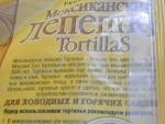 Мексиканские лепешки Delicados Tortillas - упаковка сзади