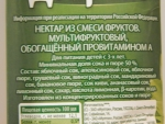 "Нектар ""Добрый"" мультифрукт - состав"