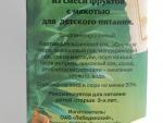 """Нектар """"Остров Колибри"""" смесь фруктов - состав"""