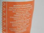 """Молоко """"Кошкинское"""" 6% - состав"""