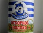 """Молоко """"Простоквашино"""" пастеризованное - этикетка"""