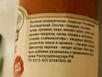 """Сервелат Российский """"Кинельские колбасы"""" - состав"""