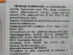 Сливочное печенье Auchan petit beurre - состав на русском