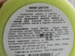 """Пилинг для тела Organic Shop """"Тропический бамбук"""" - состав и применение"""