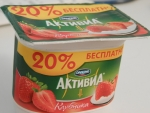 "Йогурт ""Активиа"" Клубника"