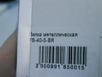 Пилка для ногтей металлическая Zinger Classic FB-40-5-BR