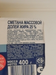 "Сметана ""Савушкин продукт"", 25% - состав"