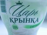 """Сметана """"Царь крынка"""", 20% - упаковка"""