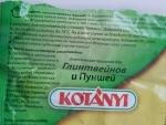 Классическая приправа для глинтвейнов и пуншей Kotanyi - рецепты