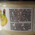 Описание крема-суфле