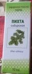 """Упаковка эфирного масла """"Ботаника"""" Пихта"""