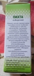 """Показания к применению эфирного масла """"Ботаника"""" Пихта"""