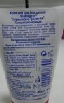 Описание крема