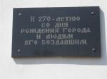 Табличка на воротах у Часовни в честь Рождества Христова (Россия, Тольятти)
